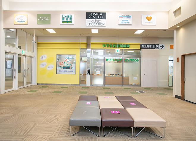 金山駅(愛知県) 出口徒歩 9分 やすらぎ歯科医院の外観写真7