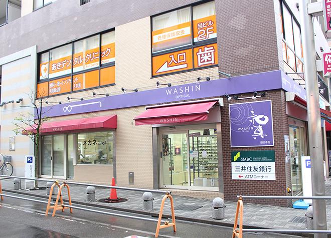 国分寺駅 出口徒歩2分 あきデンタルクリニック写真1
