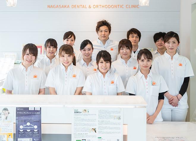 長坂歯科・矯正歯科