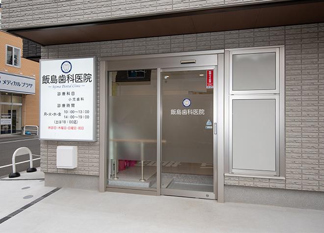 向ヶ丘遊園駅 北口徒歩 2分 飯島歯科医院の写真5