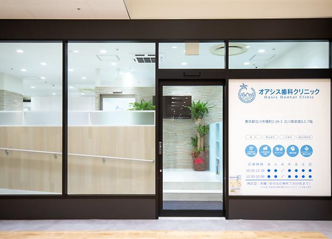 立川駅 北口徒歩 3分 オアシス歯科クリニックのオアシス歯科クリニック 外観写真5