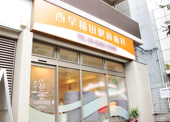 西早稲田駅 1番出口徒歩1分 西早稲田駅前歯科写真7