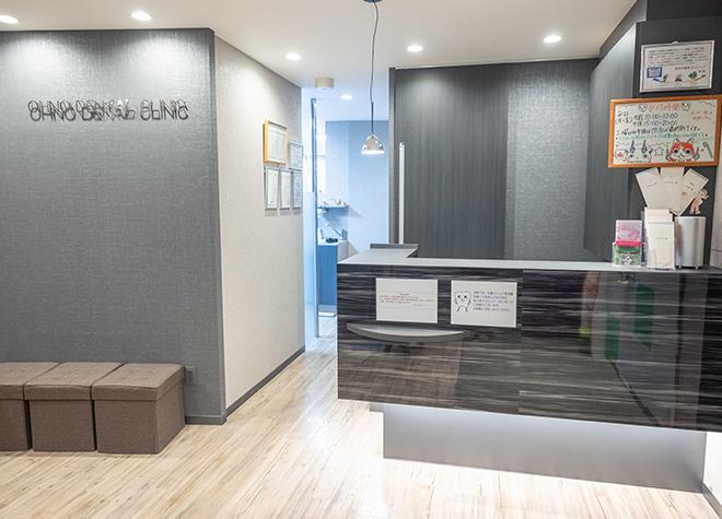 金沢文庫駅 東口徒歩 4分 おおの歯科クリニックの院内写真5
