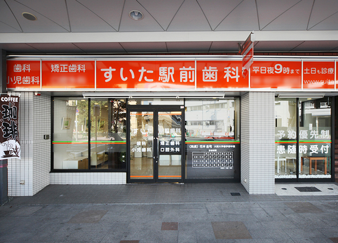 吹田駅(JR) 中央口徒歩2分 すいた駅前歯科写真3