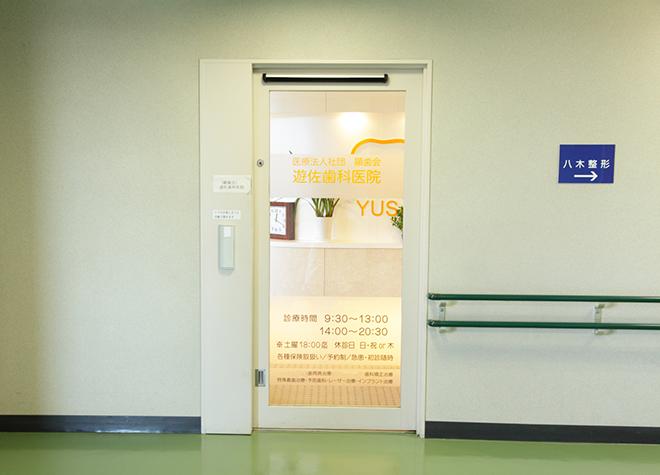 武蔵境駅 南口徒歩1分 遊佐歯科医院写真2