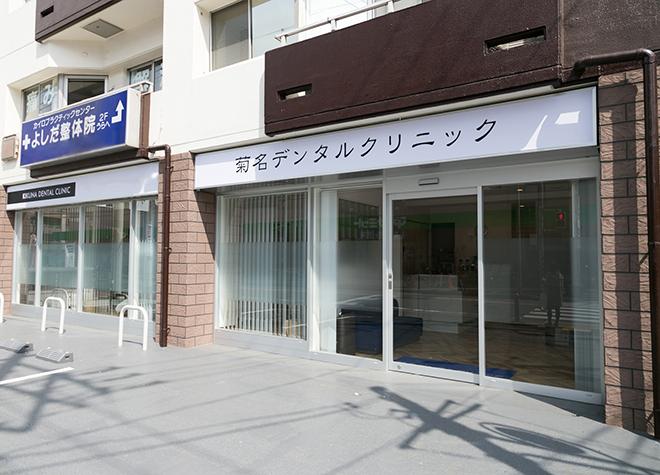 菊名駅 出口徒歩4分 菊名デンタルクリニック写真7