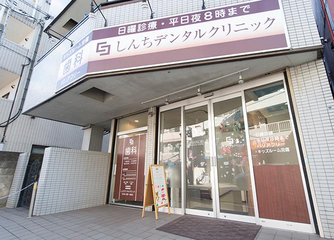 二子新地駅 2番出口徒歩3分 しんちデンタルクリニック写真7
