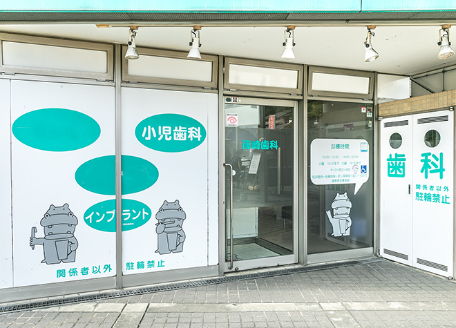 綱島駅 徒歩1分 篠崎歯科医院の外観写真6