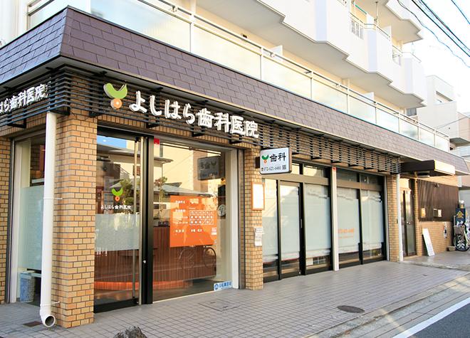 茨木市駅 西口徒歩 5分 よしはら歯科医院写真1