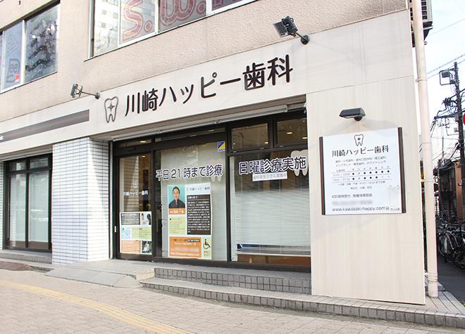 川崎駅 東口徒歩8分 川崎ハッピー歯科医院写真6