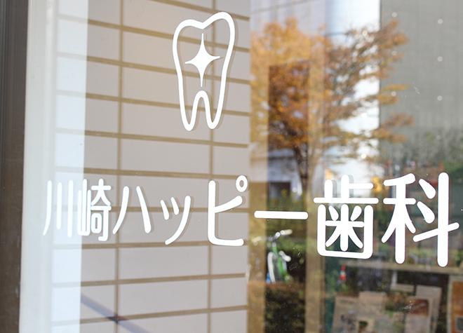 川崎駅 東口徒歩8分 川崎ハッピー歯科医院写真7