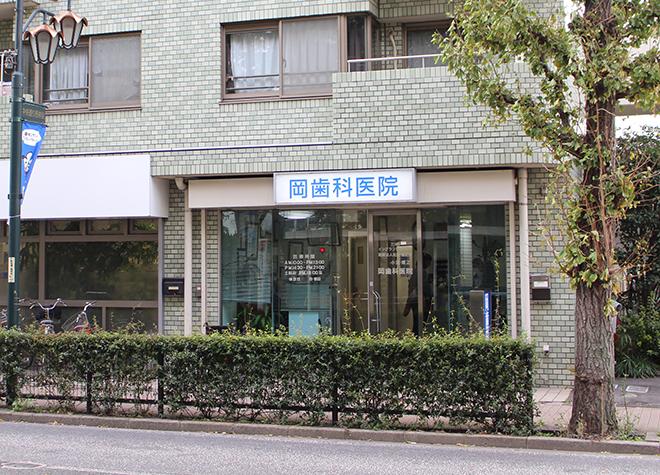 三鷹駅北口 徒歩14~17分 岡歯科医院の岡歯科医院の外観写真写真2