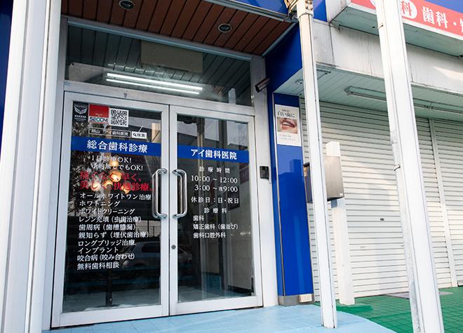 アイ歯科医院の入口