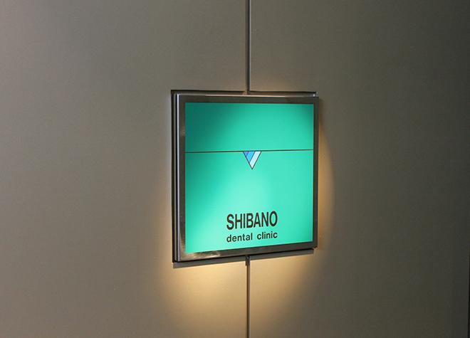入谷駅(東京都) 1番出口徒歩5分 柴野歯科医院写真2