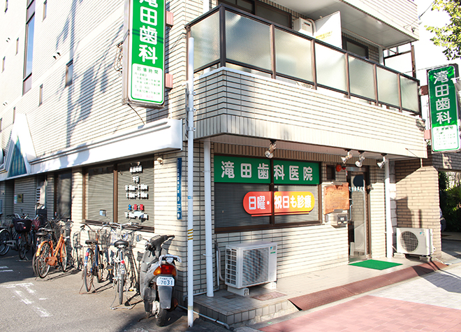 北田辺駅 2番出口徒歩 3分 滝田歯科医院写真1
