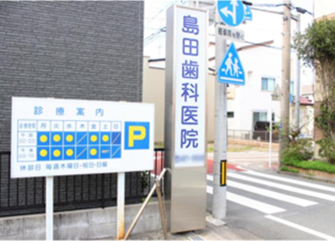 浜松駅 出口車 7分 島田歯科医院の外観写真6