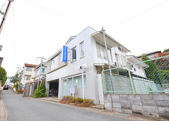 宇多野駅 出口徒歩6分 堤洋之歯科医院写真7
