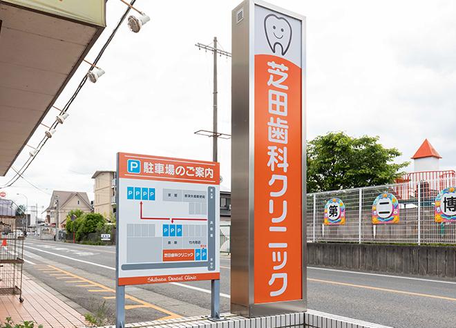 石山駅 出口 車13分 芝田歯科クリニックの外観写真7
