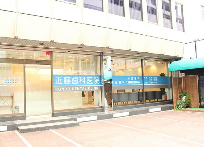 河辺駅 北口徒歩2分 近藤歯科医院写真5