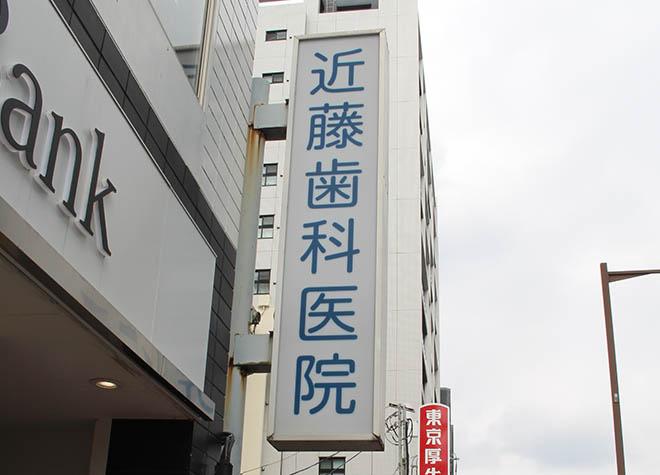河辺駅 北口徒歩2分 近藤歯科医院写真6