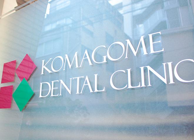 駒込歯科クリニックの画像