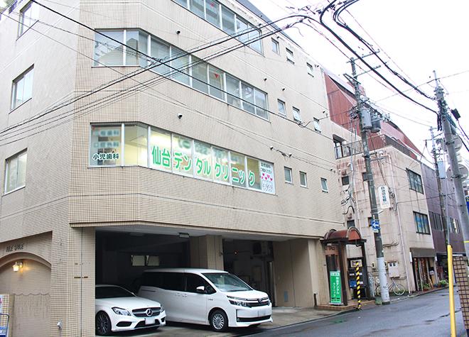 北四番丁駅 南1徒歩3分 仙台デンタルクリニック写真5