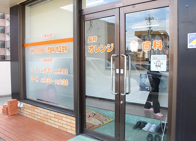 長府駅 出口車7分 長府オレンジ歯科写真7