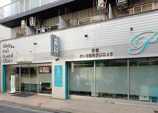 武蔵新城駅 北口徒歩1分 新城パーク歯科クリニック写真7