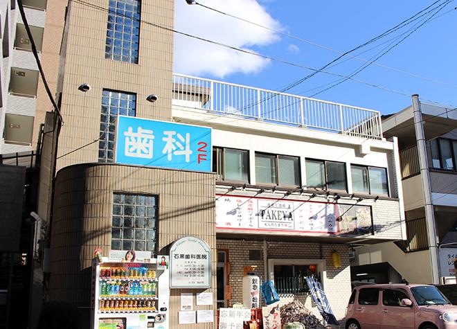 川越駅 東口徒歩3分 石黒歯科医院写真7