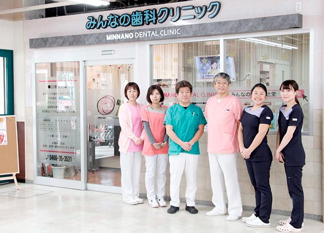 みんなの歯科クリニック 藤沢・辻堂の画像