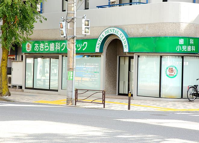 宮前平駅 南口徒歩 1分 あきら歯科クリニックの外観写真7