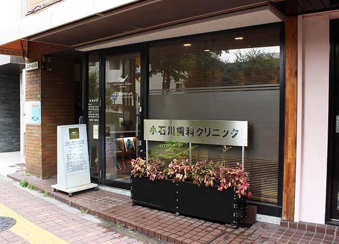 小石川歯科クリニックの画像