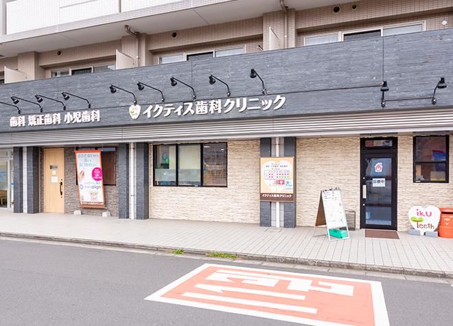 土呂駅 出口徒歩1分 イクティス歯科クリニック写真2