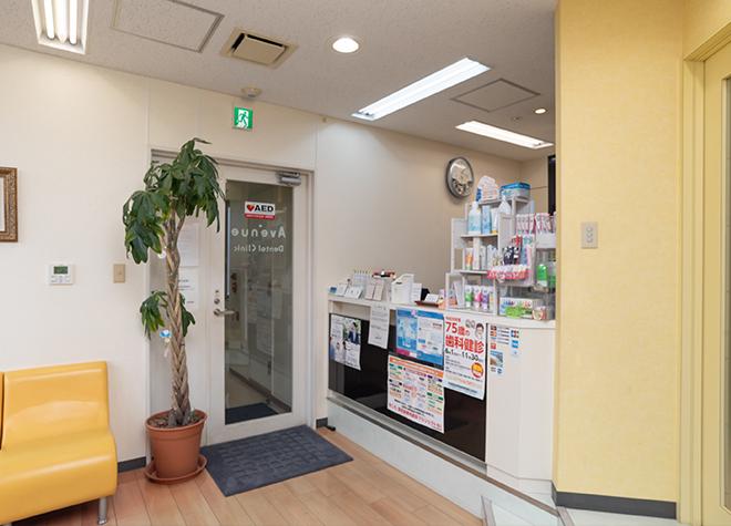 仙台駅 東口徒歩 3分 アベニューデンタルクリニックの院内写真4
