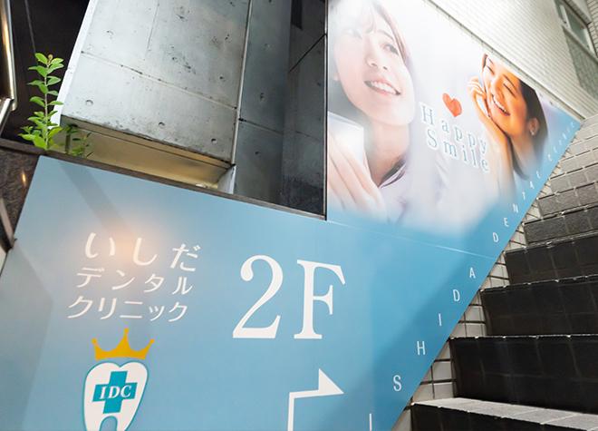池尻大橋駅東口 徒歩3~4分 いしだデンタルクリニックのいしだデンタルクリニック写真7