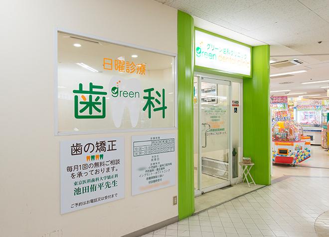 浦和駅東口 車11分 グリーン歯科クリニックの写真4