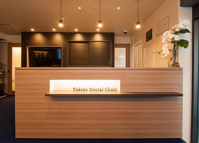 タキノ歯科医院の画像