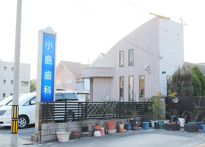 新守山駅 出口徒歩5分 小島歯科(名古屋市守山区)写真7