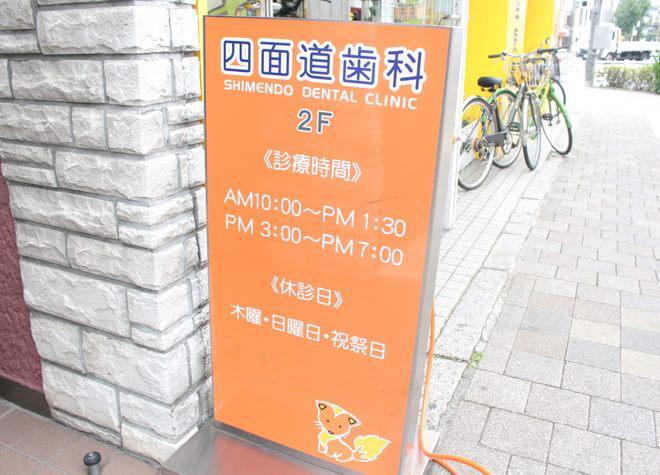 荻窪駅 北口徒歩 7分 四面道歯科の外観写真4