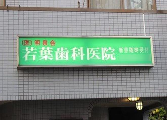仙川 徒歩6分 医療法人社団 明泉会 若葉歯科医院のその他写真2