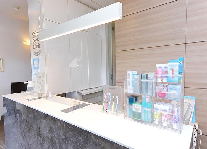 五反田駅 東口徒歩 5分 東京サザンガーデンさいとう歯科の院内写真6