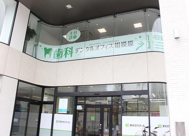相模原駅 南口徒歩5分 Dental Office Sagamihara写真7