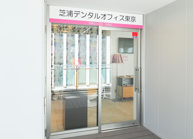 田町駅(東京都)東口 徒歩1~2分 芝浦デンタルオフィス東京の芝浦デンタルオフィス東京写真6