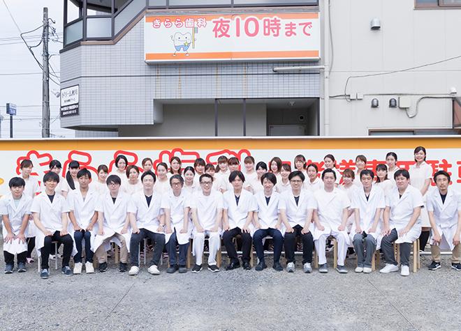 秋川駅 北口徒歩 5分 きらら歯科写真1