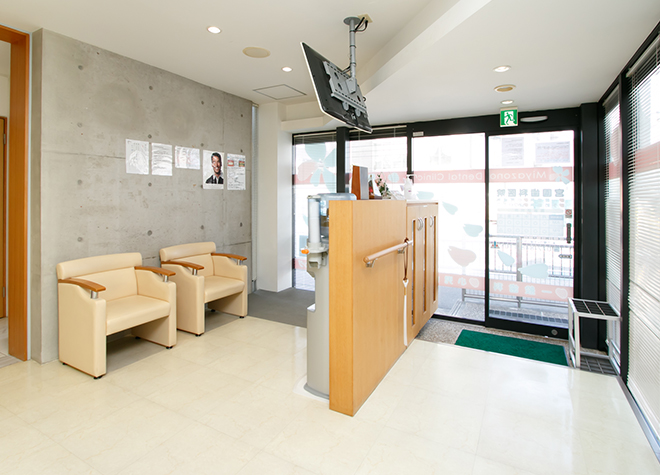 宮園歯科医院について