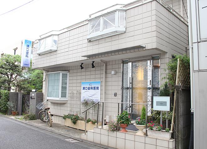 上野毛駅 出口2徒歩3分 溝口歯科医院写真4