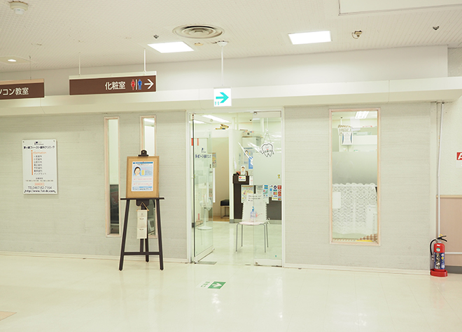 茅ケ崎駅北口 徒歩1分 茅ヶ崎ファースト歯科クリニックの院内写真6