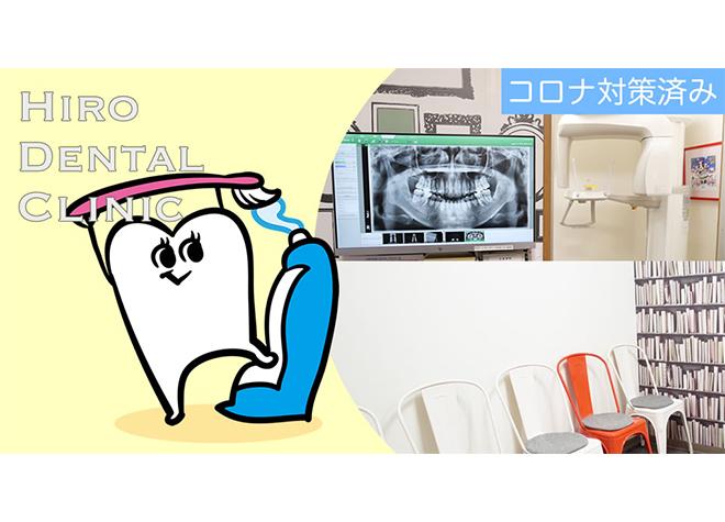 ヒロ歯科クリニックの画像