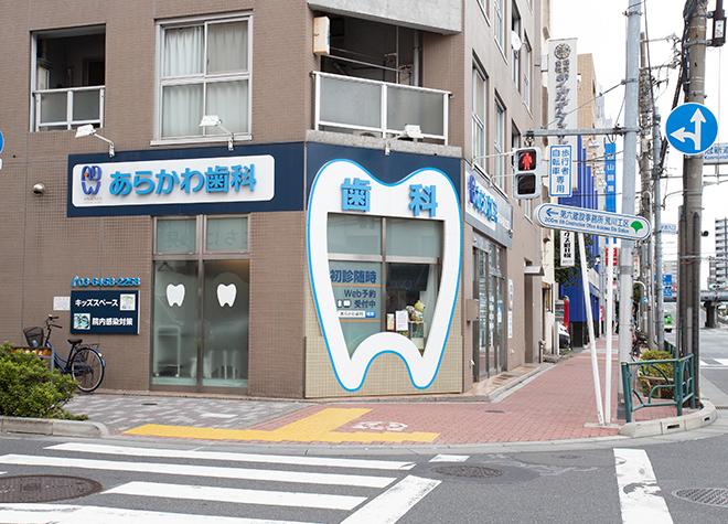 新三河島駅 出口徒歩2分 あらかわ歯科の外観写真6