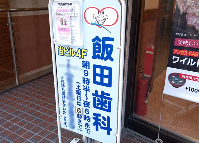 横須賀中央駅 出口徒歩 4分 飯田歯科医院のその他写真3